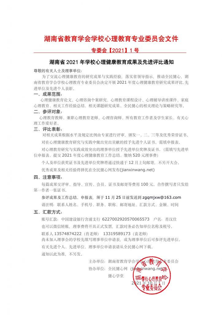 2021年湖南省心理健康教育成果评比通知